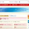 愛知銀行カードローン リブレの口コミ・評判、金利など徹底調査