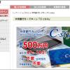 中京銀行カードローン「ハイステージ」などの審査や返済/ATM/口コミ情報