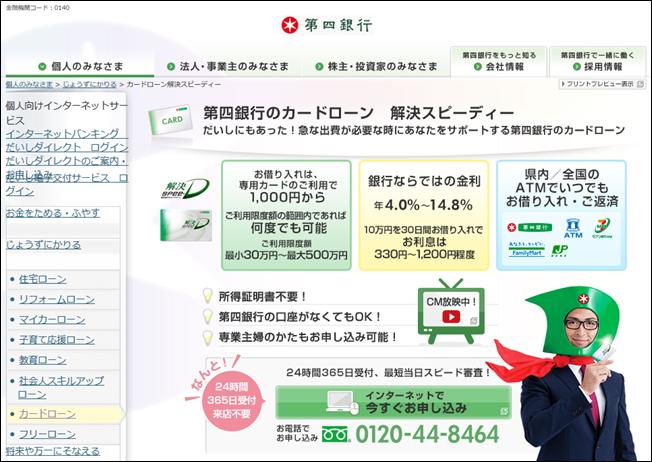 daishi-bank
