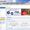 【福井銀行カードローンの審査/返済/増額】口コミ・提携ATMなど徹底調査