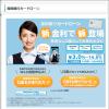 福岡銀行カードローンの返済額や審査の流れ、提携ATMや金利について徹底調査