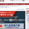 【東日本銀行カードローンの口コミや評判】金利など融資について徹底調査