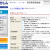 【東京東信用金庫の融資】口コミや評判、金利など徹底調査