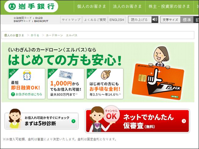 iwate-bank