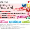香川銀行カードローンの審査や金利、口コミ・評判など徹底調査