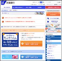 keiyo-bank