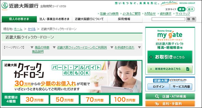kinkiosaka-bank