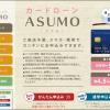 北日本銀行カードローンの審査や金利、口コミなどを徹底調査
