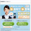 熊本銀行カードローンの返済や増額方法、審査/提携ATM/金利など徹底調査