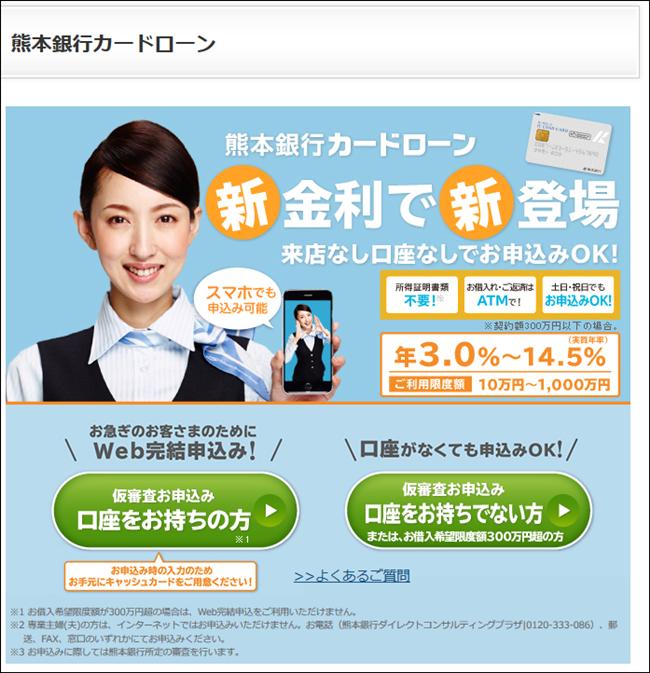 kumamoto-bank