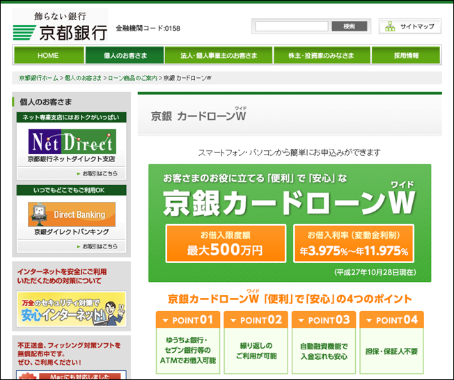 kyoto-bank