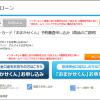 宮崎銀行カードローン「おまかせくん/さくら」の審査や増額方法を徹底調査