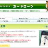 宮崎太陽銀行カードローンの保証会社や金利/口コミなど融資に関する情報を徹底調査