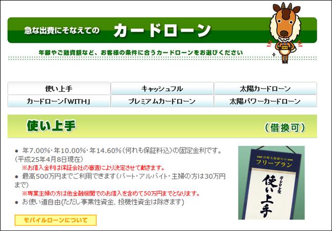miyazakitaiyo-bank