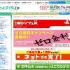 【西日本シティ銀行カードローンの審査や返済方法】増額、金利を徹底調査
