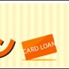 琉球銀行カードローンの増額方法や提携ATM、金利・問い合わせ方法など徹底調査