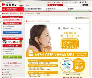 saga-bank