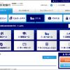 佐賀共栄銀行カードローンの融資・評判・口コミに関して徹底調査