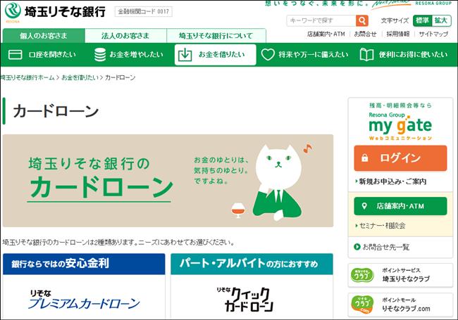 saitama-risona-bank