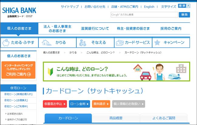 shiga-bank