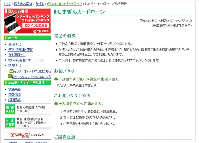 shimane-bank