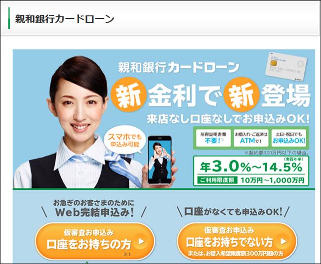 shinwa-bank