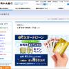 静岡中央銀行カードローンの審査や金利、口コミなど融資に関する情報を調査