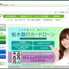 栃木銀行カードローンの審査や提携ATM・金利や返済などを徹底調査