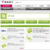 徳島銀行カードローンの金利・返済、保証会社など徹底調査