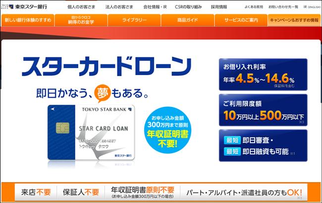 tokyo-star-bank