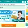 東京都民銀行のカードローン(web/パーソナル)の審査や金利、口コミ情報を徹底調査