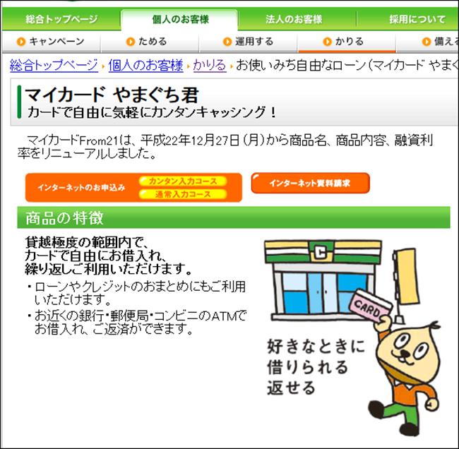 yamaguchi-bank