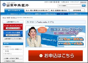 yamanashi-tyuou-bank
