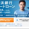 横浜銀行カードローンの審査や問い合わせ方法・金利、残高照会の方法など徹底調査