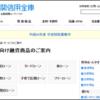 【一関信用金庫カードローン】キャッシングや金利・評判を徹底調査