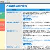 【会津信用金庫カードローン】融資や借入など金利について徹底調査