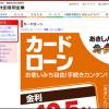 【秋田信用金庫カードローンの金利や評判】きゃっするなど融資に関して徹底調査