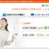 【北海道 札幌の金融キャネットの口コミや評判】融資/増額方法など徹底調査