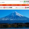 富士クレジットカード株式会社(大阪)の評判や口コミを徹底調査