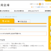川之江信用金庫カードローンの金利や評判など徹底調査