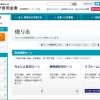 【水戸信用金庫カードローンの提携ATM・評判・金利】きゃっするなど融資について徹底調査