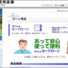 【大田原信用金庫カードローンの金利や提携ATM】きゃっする等の融資について徹底調査