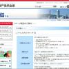 神戸信用金庫カードローン「きゃっする」の金利、口コミ・評判について