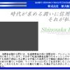 【新大阪ファイナンスのカードローンの口コミや評判】審査や金利、口コミ