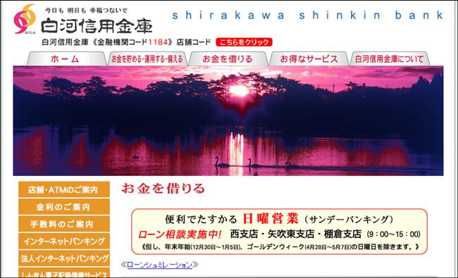 shirakawa-shinkin