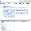 瀧野川信用金庫カードローンの金利や評判について徹底調査