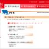【神奈川銀行カードローンの口コミや評判】金利など融資に関して徹底調査