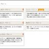 筑邦銀行カードローン「エクセル」「ミニ」の金利/口コミ/評判を徹底調査